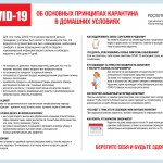 A4-Karantin_g